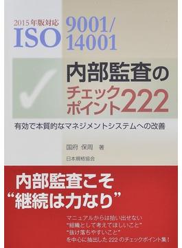 ISO9001/14001内部監査のチェックポイント222 2015年版対応 有効で本質的なマネジメントシステムへの改善 第2版