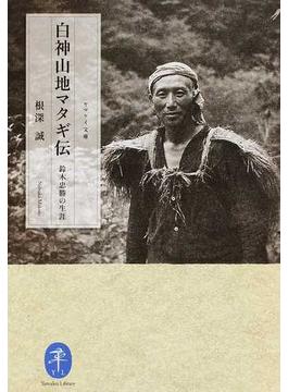 白神山地マタギ伝 鈴木忠勝の生涯(ヤマケイ文庫)