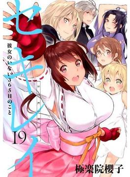 セキレイ 19 (ヤングガンガンコミックス)(ヤングガンガンコミックス)