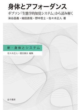 身体とアフォーダンス ギブソン『生態学的知覚システム』から読み解く