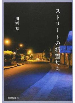 ストリートの精霊たち