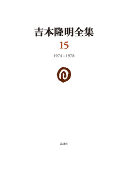 吉本隆明全集 15 1974−1978