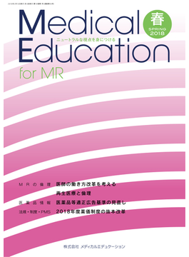 Medical Education for MR Vol.18 No.69 2018年春号