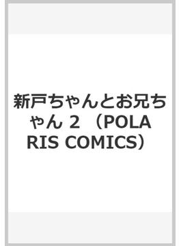 新戸ちゃんとお兄ちゃん 2 (POLARIS COMICS)