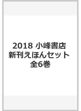 小峰書店新刊えほんセット 2018...