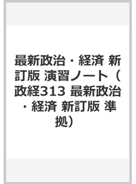 最新政治・経済 新訂版 演習ノート(政経313 最新政治・経済 新訂版 準拠)