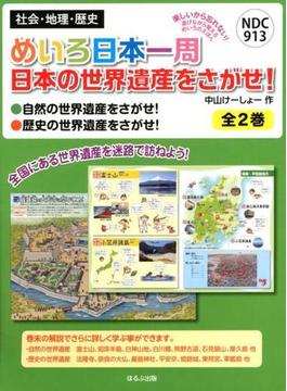めいろ日本一周日本の世界遺産をさがせ!(全2巻)