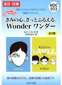 きみの心、きっとふるえる。Wonderワンダー(全2巻)