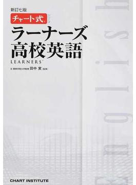 ラーナーズ高校英語 新訂7版