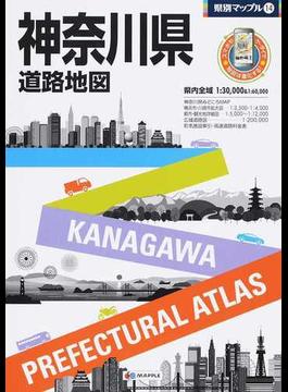 神奈川県道路地図 6版