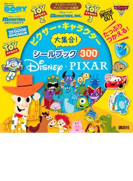 ピクサー・キャラクター大集合!シールブック300 たっぷりつかえる!