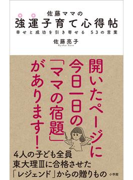 佐藤ママの強運子育て心得帖 幸せと成功を引き寄せる53の言葉
