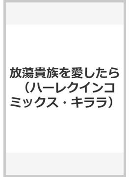 放蕩貴族を愛したら (ハーレクインコミックス★キララ)