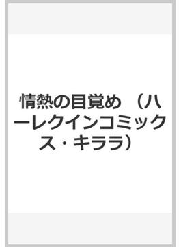 情熱の目覚め (ハーレクインコミックス★キララ)