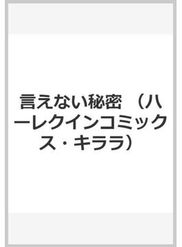 言えない秘密 (ハーレクインコミックス★キララ)