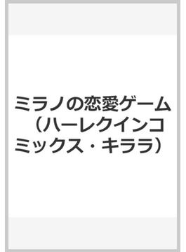 ミラノの恋愛ゲーム (ハーレクインコミックス★キララ)
