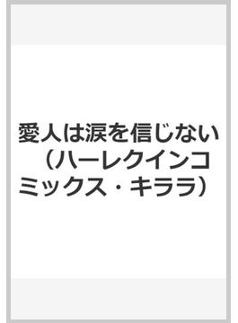 愛人は涙を信じない (ハーレクインコミックス★キララ)