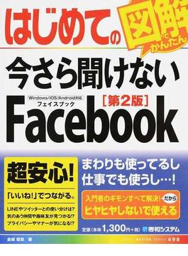 はじめての今さら聞けないFacebook 第2版