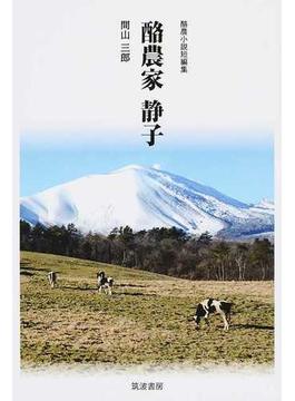 酪農家静子 酪農小説短編集