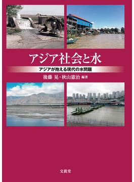 アジア社会と水 アジアが抱える現代の水問題