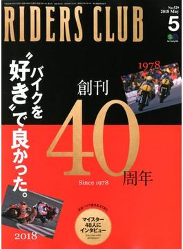 RIDERS CLUB (ライダース クラブ) 2018年 05月号 [雑誌]