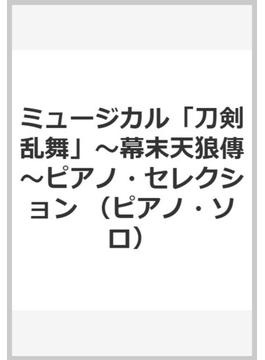 ミュージカル「刀剣乱舞」~幕末天狼傳~ピアノ・セレクション