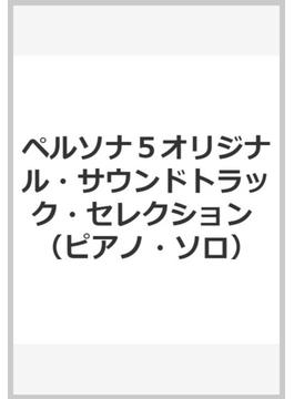 ペルソナ5オリジナル・サウンドトラック・セレクション