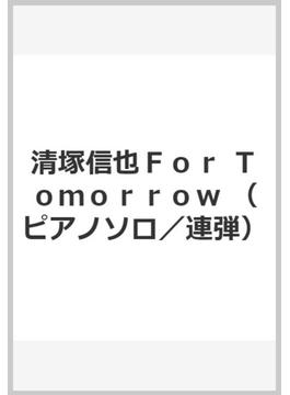 清塚信也For Tomorrow