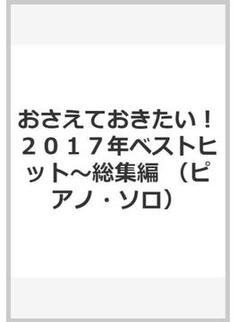 おさえておきたい!2017年ベストヒット~総集編