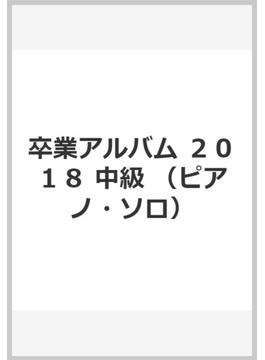 卒業アルバム 2018 中級