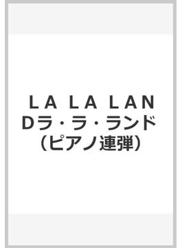 LA LA LANDラ・ラ・ランド