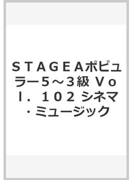 STAGEAポピュラー5~3級 Vol.102 シネマ・ミュージック