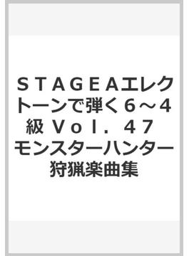 STAGEAエレクトーンで弾く6~4級 Vol.47 モンスターハンター狩猟楽曲集