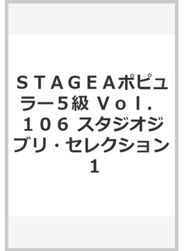 STAGEAポピュラー5級 Vol.106 スタジオジブリ・セレクション 1