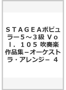 STAGEAポピュラー5~3級 Vol.105 吹奏楽作品集-オーケストラ・アレンジ- 4