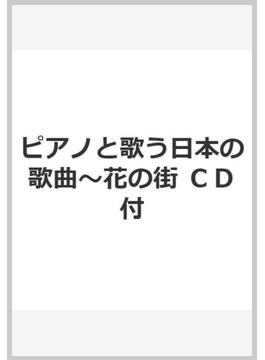ピアノと歌う日本の歌曲~花の街 CD付