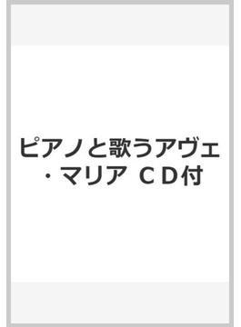 ピアノと歌うアヴェ・マリア CD付