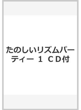 たのしいリズムパーティー 1 CD付