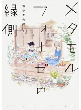 メタモルフォーゼの縁側 1 (単行本コミックス)