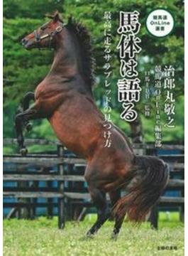 馬体は語る 最高に走るサラブレッドの見つけ方