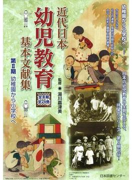 近代日本幼児教育基本文献集 8巻セット