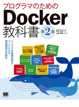 プログラマのためのDocker教科書 インフラの基礎知識&コードによる環境構築の自動化 第2版