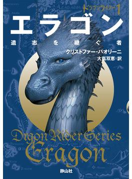 エラゴン 遺志を継ぐ者 1(静山社文庫)