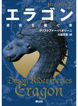 エラゴン 遺志を継ぐ者 2(静山社文庫)