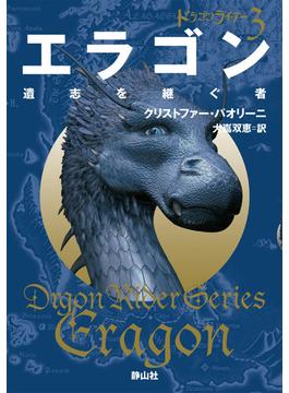 エラゴン 遺志を継ぐ者 3(静山社文庫)