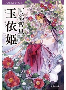 玉依姫(文春文庫)