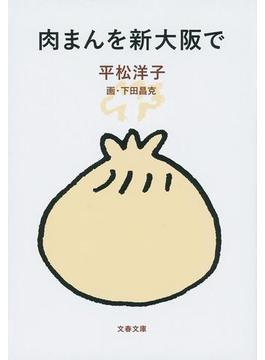 肉まんを新大阪で(文春文庫)