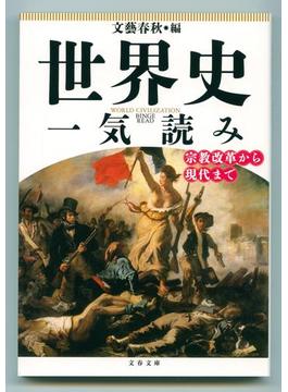 世界史一気読み 宗教改革から現代まで(文春文庫)