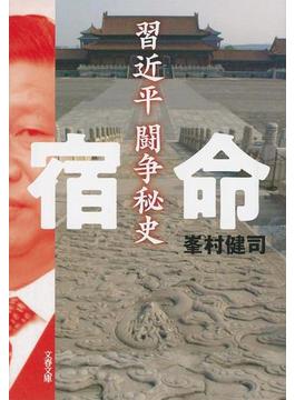 宿命 習近平闘争秘史(文春文庫)