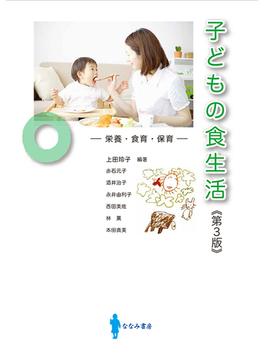 子どもの食生活 栄養・食育・保育 第3版